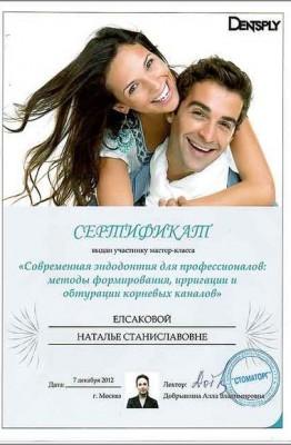 Sertifikat_16_dekabrya_2012_great