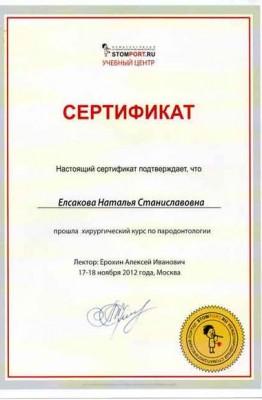 Sertifikat_noyabr_2012_grea