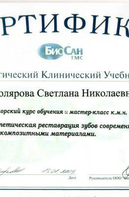 Столярова126
