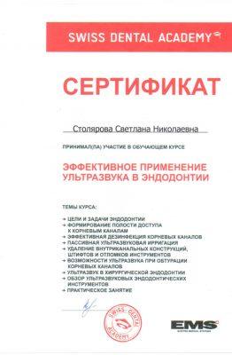 Столярова129