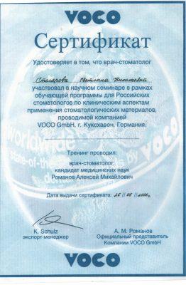 Столярова132