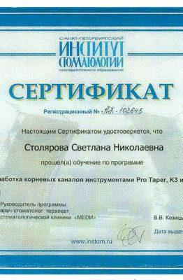 Столярова133
