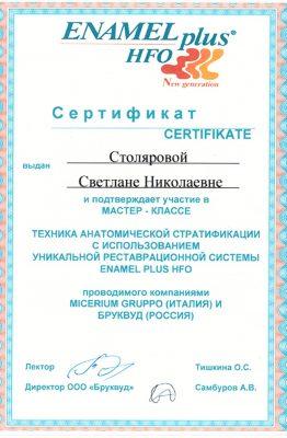 Столярова134