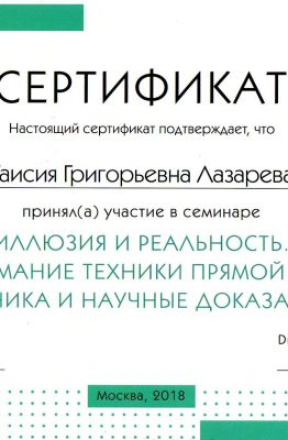 Лазарева Таисия Григорьевна